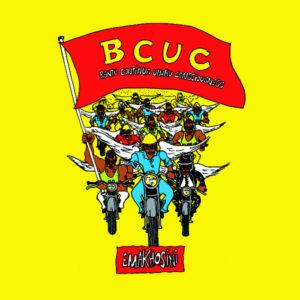 BCUC - Emakhosini album art